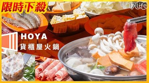 HOYA/沙茶爐/火鍋/抵用券/台南火鍋/聚餐/貨櫃/湯頭/海鮮/牛肉/蝦