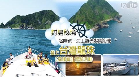 名隆號.海上觀光娛樂船隊/名隆號/船隊/基隆嶼/登島/龍珠/封島五年/秘境