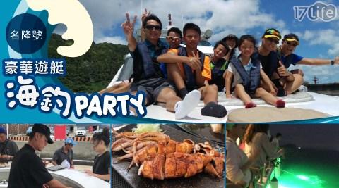 名隆號/名隆/海釣/基隆/專業/釣魚/現烤/遊艇/海鮮/派對/慶生/包船