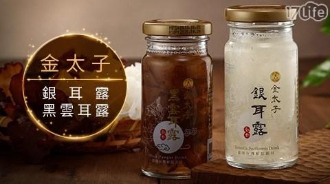 阿里山鮮採銀耳珍貴卻不昂貴,每口喝得到百分百天然純淨的朵朵銀耳,是您全家人最優質的養生美容飲品!