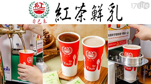自己來紅茶鮮奶/紅茶鮮奶/古早味紅茶