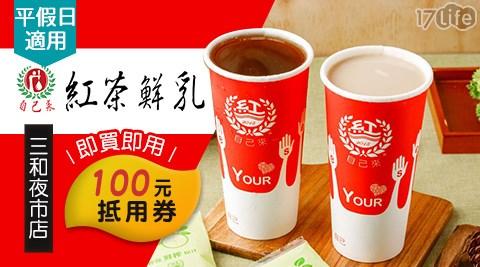 台北/三重/自己來紅茶鮮奶《三和夜市店》/自己來紅茶鮮奶/三和夜市店/飲品/外帶美食/假日/特殊節日可用/紅茶/鮮奶/手搖飲