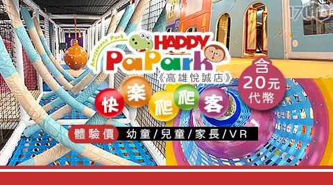 HAPPY PaPark/快樂/爬爬客/幼兒票/兒童票/家長票/VR體驗/高雄/三民/親子/悅誠店/高雄悅誠/快樂爬爬客