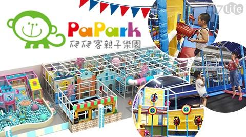 HAPPY/PaPark/快樂/爬爬客/親子/樂園/童趣/一日遊