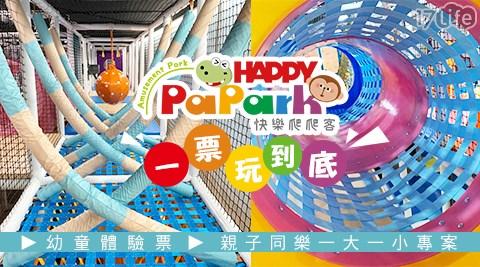 高雄親子/悅誠廣場/HAPPY PaPark/快樂爬爬客/一票到底/球池/溜滑梯/親子樂園/室內樂園/跳床/兒童樂園/幼童