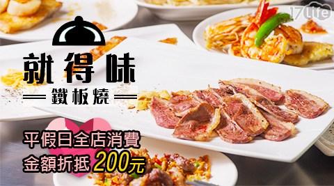 就得味/鐵板燒/中壢美食/牛排/海鮮/聚餐/豬排
