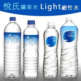 【悅氏】Light鹼性水/礦泉水
