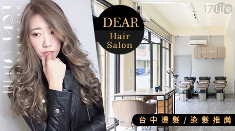 DEAR Hair Salon/台中美髮推薦/燙髮/頭皮保養/剪髮