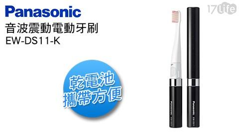國際牌/音波震動電動牙刷/電動牙刷/牙刷/EW-DS11