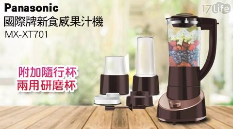 國際牌/果汁機/MX-XT701/果汁/新食感果汁機/隨行杯/研磨杯