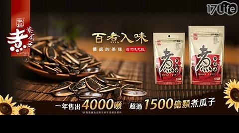 徽記食品/煮瓜子/五香/下酒菜/零食