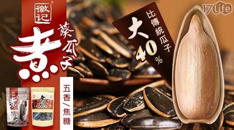 徽記食品/煮瓜子/五香/下酒菜/零食/焦糖