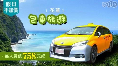 花蓮包車旅遊/花東縱谷/東海岸線/包車/一日遊/太魯閣/東海岸/花蓮包車