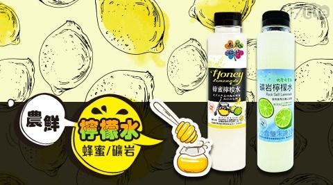 農鮮/佳興/檸檬水/蜂蜜檸檬/礦岩/蜂蜜