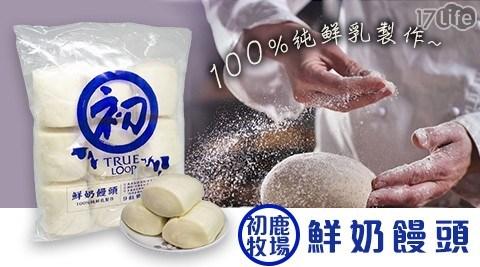 初鹿牧場/初鹿/台東/鮮奶/饅頭/鮮奶饅頭/早餐/白饅頭
