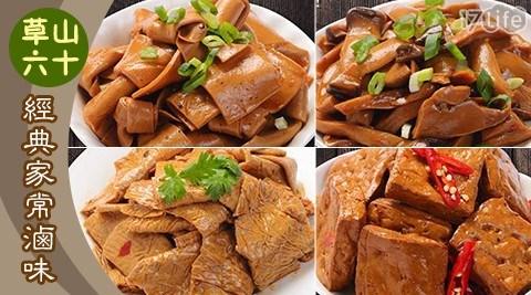 草山六十/滷味/小吃/百頁/杏菇/杏包菇/豆乾/豆皮/即食