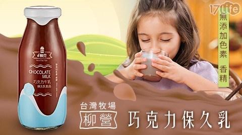 柳營/巧克力/保久乳/台灣牧場/柳營牧場