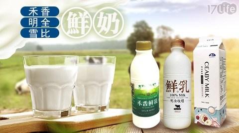 小農鮮奶/鮮奶/禾香/明全/雪比/牛奶