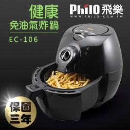 飛樂-健康免油氣炸鍋 EC-106(加贈好禮)
