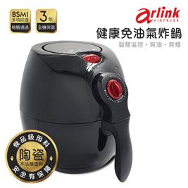 Arlink第三代健康免油氣炸鍋 EC-103