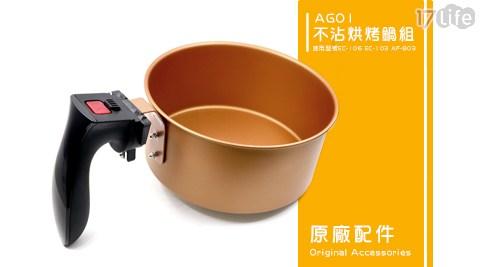 飛樂/氣炸鍋/烘烤鍋