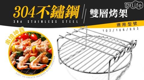 飛樂/氣炸鍋/考串/燒烤/燒烤架