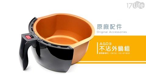 飛樂/氣炸鍋/鍋/陶瓷不沾鍋/陶瓷鍋/不沾鍋/氣炸鍋內鍋