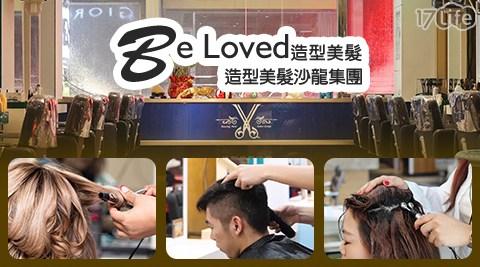 造型美髮沙龍集團/Be Loved美髮/桃園美髮/洗髮/剪髮/生髮/頭皮保養