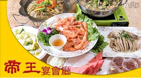 帝王/宴會廳/手路菜/台南桌菜/台南宴會/家庭聚餐/海鮮 /雞湯