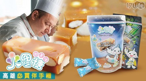高雄/火星糖/伴手禮/家庭號/堅果/糖果/牛軋糖/禮物/名產