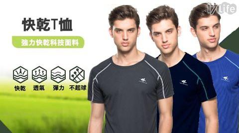 機能/速乾/吸濕/排汗/短衫/運動衫/短袖/透氣