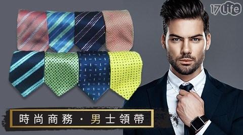 領帶/領結/西裝/商務