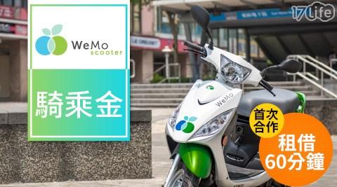 WeMo scooter/WeMo/機車/共享/租車/分享/電動機車