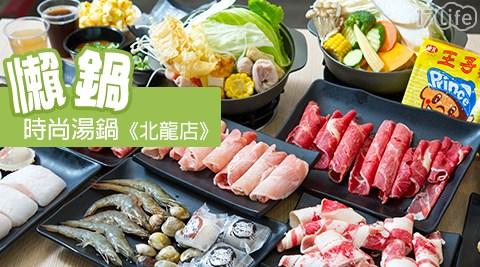 懶鍋時尚湯鍋《北龍店》/火鍋/牛肉/豬肉/海鮮/桃園/龍潭