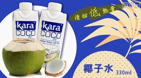 椰子水/飲料/果汁/飲品/Kara佳樂/進口/運動/健身/電解質/暑假/清真