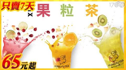 手作/功夫茶/沁涼/飲品/莓果/果粒茶/果茶/雞蛋仔/逢甲/東海
