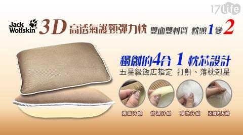 飛狼/3D高透氣護頸彈力枕/高透氣護頸彈力枕/護頸彈力枕/彈力枕/枕頭