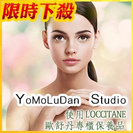 YoMoLuDan Studio - 高質感推薦!歐舒丹專櫃美容保養/美睫/紋繡課程