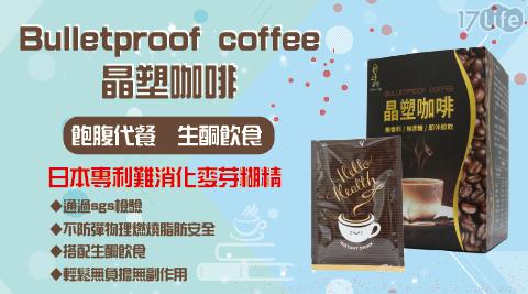 晶塑/防彈咖啡/咖啡/生酮/拿鐵/健康/飲品/保健/每天/飽腹/代餐