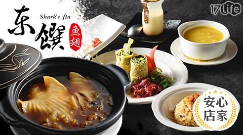 東饌/魚翅/頂級魚翅/個人套餐/餐飲連鎖/中式/假日/特殊節日可用