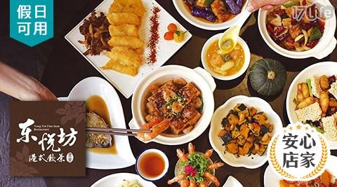 【東悅坊港式飲茶】-港式美食平假日660元餐飲抵用券(餐點600+服務費60)