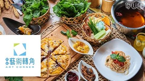 【藝術轉角-東東蔬食鍋】個人暢食券(無肉盤/含服務費)