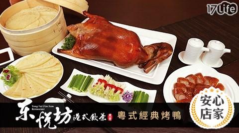 【東悅坊港式飲茶】-粵式經典烤鴨/一鴨三吃