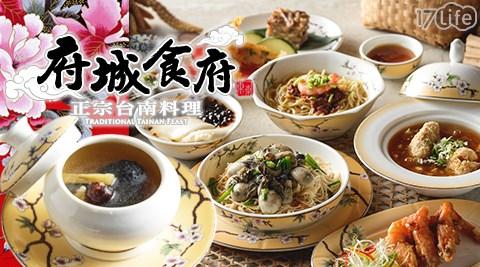 東東/府城食府/宴會/中式料理/海鮮/台南
