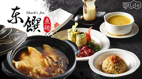 東東/東饌/魚翅/頂級/海鮮/台南