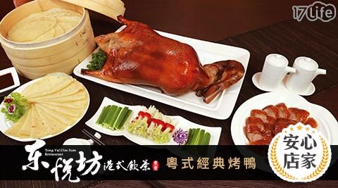 東悅坊/港式/飲茶/經典烤鴨/一鴨三吃/餐飲連鎖/套餐/高雄/台南