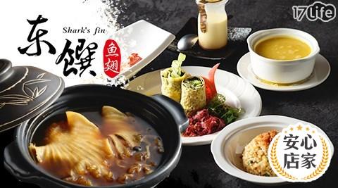 【東饌魚翅餐廳】頂級魚翅個人套餐(含服務費)
