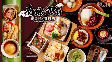 【府城食府正宗台南料理《新仁店》】-台南小吃國宴風味套餐