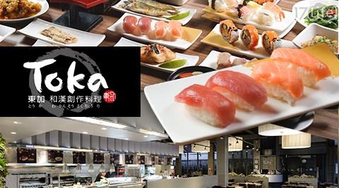 結合中日式創意精緻料理!有別於一般的吃到飽,主廚精選季節食材,為您呈獻當季的美味料理!