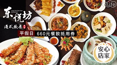 東悅坊/港式/飲茶/美食/餐飲抵用/餐飲連鎖/假日可用/特殊節日可用